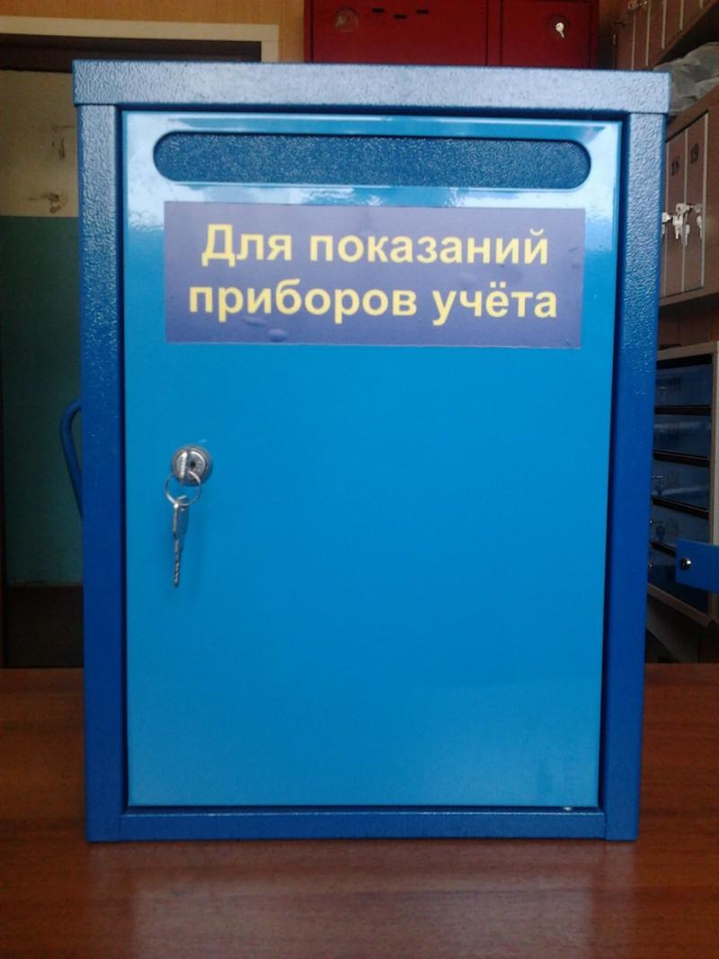 Абонентский почтовый ящик (Для показаний приборов учета)