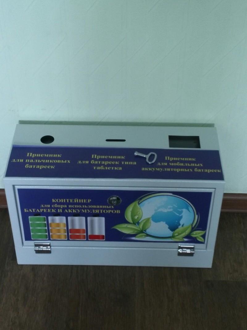 Контейнер для отработанных батареек